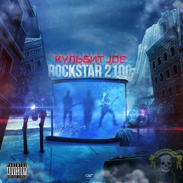 Кульбит Joe - Rockstar 2100 [EP] (2015)