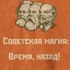 Советская магия: время, назад!