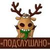 Подслушано Новочеркасская