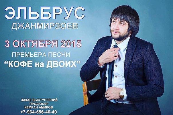 ЭЛЬБРУС ДЖАНМИРЗОЕВ СБОРНИК 2015 СКАЧАТЬ БЕСПЛАТНО