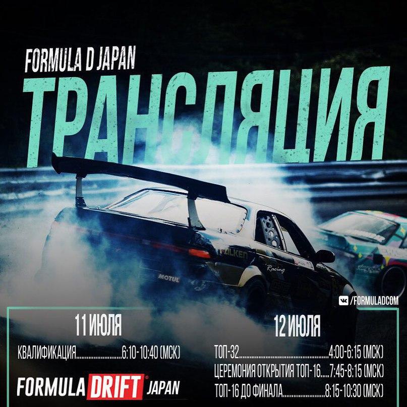 Formula Drift Fuji 2015, прямой эфир