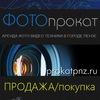 Prokatpnz Фотопрокат Пенза