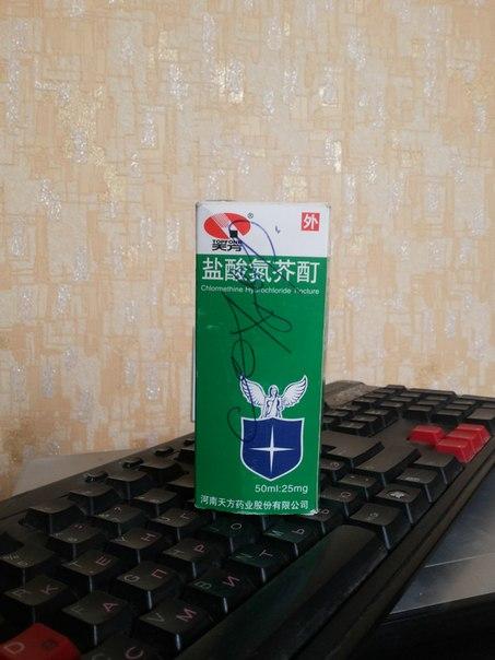 Chlormethine hydrochloride tincture инструкция