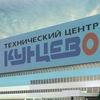 Технический центр «Кунцево»