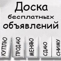 Бесплатная доска объявлений г.хабаровск кому нужна няня, частные объявления 2008 г