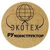 Руконструктор - ЭКОТЕХ