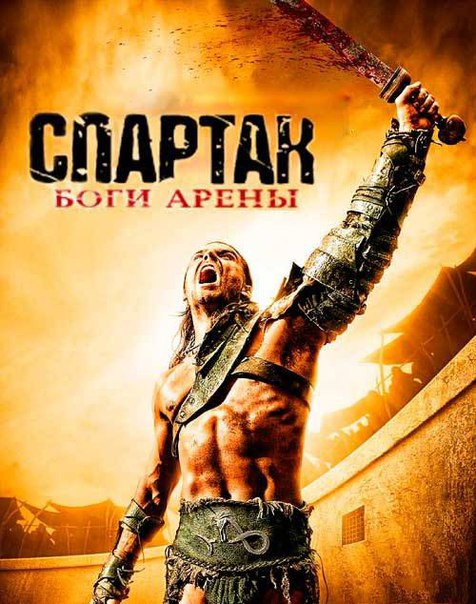 Спартак: Боги арены