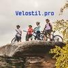 Веломагазин Velostil.pro Велосипеды, Велоремонт