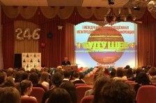 Конференция Будущее-2030