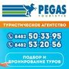 """""""PEGAS Touristik"""" Тольятти"""