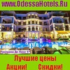 Гостиницы Одессы