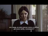 Взрослая Уэнсдей Аддамс - Поиск квартиры | Adult Wednesday Addams - The Apartment Hunt (rus sub) s1e01