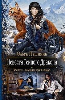 Невеста тёмного дракона читать
