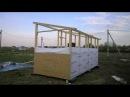 Начало работ по постройке каркасной бытовки.