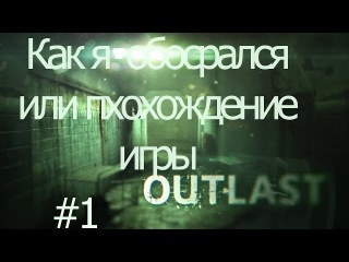 Как я обосрался или прохождение игры Outlast #1