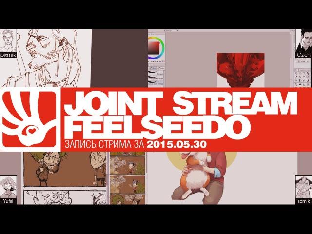 2015.05.30 - JOINT STREAM! Ozich, somik, Yufei, pixmilk