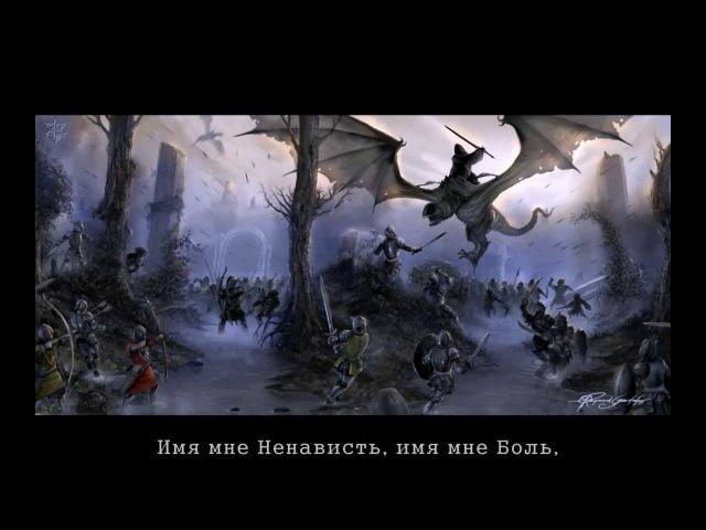 Grimwind - Witch-King (Helkar) Хэлкар Король-Чародей Bonus Video Lotr