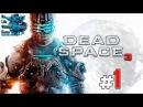 Dead Space 31 - Прохождение на русском Без комментариев