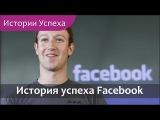 История успеха Марк Цукерберг и Фейсбук (Facebook).