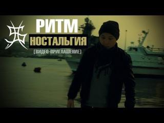 Ритм - Ностальгия (видео-приглашение на концерт S.A.) (Prod. By Kraft)