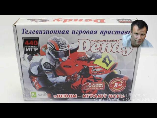 Dendy - приставка с 440 встроенными играми