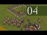 Казаки Снова Война Прохождение Английская Кампания Часть 4