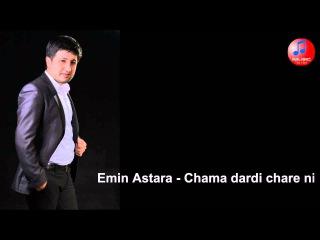[ Талыши онлайн ] Emin Astara - Chama dardi chare ni (Talyshi Online)