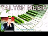 [ Талыши онлайн ] Semed Talysh – 3 track (Talyshi Online)