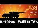 ИСУ-152 - Истории танкистов. Приколы, баги, забавные ситуации World Of Tanks.