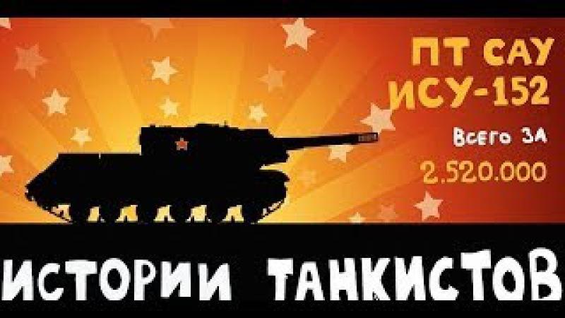 ИСУ-152 - Истории танкистов.