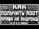 Как получить ROOT права на Android (4.2) 4.3-4.4  Samsung Galaxy Note, Note 2, Note 3, S, S2, S3, S4
