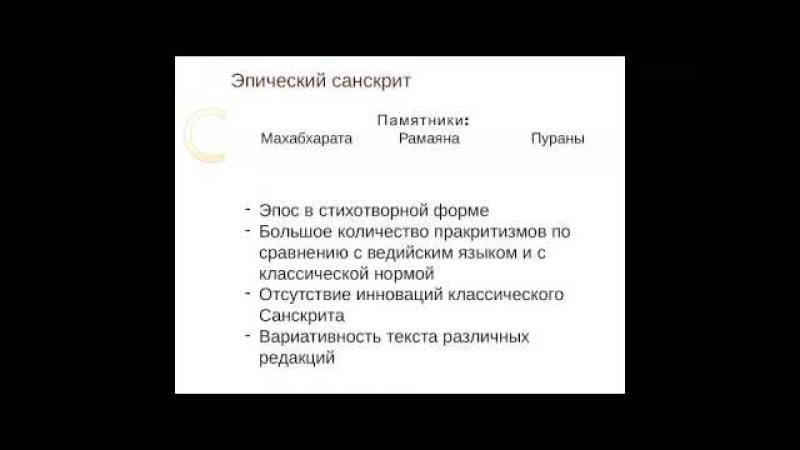Махабхарата и санскрит, читает Юрий Корнеев