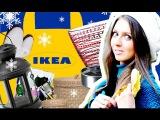 Покупки ИКЕА\ПОКУПКИ для ДОМА и КУХНИ\✔Haul KEA ч.2