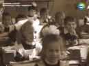 Сделано в СССР Школьные годы чудесные 2014 Документальный история хроника