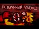 ПОТЕРЯННЫЙ ЭПИЗОД СИМПСОНОВ (DEAD BART)