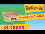 Барбоскины - 24 Серия. Конфетка Правды (мультфильм) Сезон №2