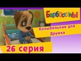 Барбоскины - 26 Серия. Колыбельная для Дружка (мультфильм) Сезон №2