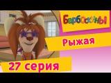 Барбоскины - 27 Серия. Рыжая (мультфильм) Сезон №2
