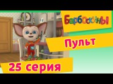 Барбоскины - 25 Серия. Пульт (мультфильм) Сезон №2