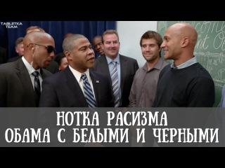 Нотка расизма: Обама с белыми и черными — смотрите бесплатно самые смешные видео ролики и приколы на сайте Rutube без регистрации