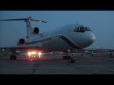 Ту-154Б и Ту-134 Запуск и Выруливание. Tu-154B &amp Tu-134 Start-Up &amp Taxi.