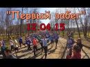 Первый Забег 2015, Старт на 5 км. Start First Race at 5K Running GoPro