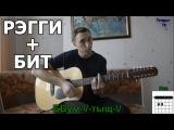 Как играть регги с битом на гитаре (Видео урок).Рэгги