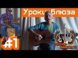 Играем блюз с нуля. История блюза и интересные факты  Guitar-Online.ru