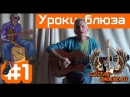 Играем блюз с нуля. История блюза и интересные факты Guitar-Online