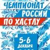 Чемпионат России по Хастлу/Дискофоксу 2015