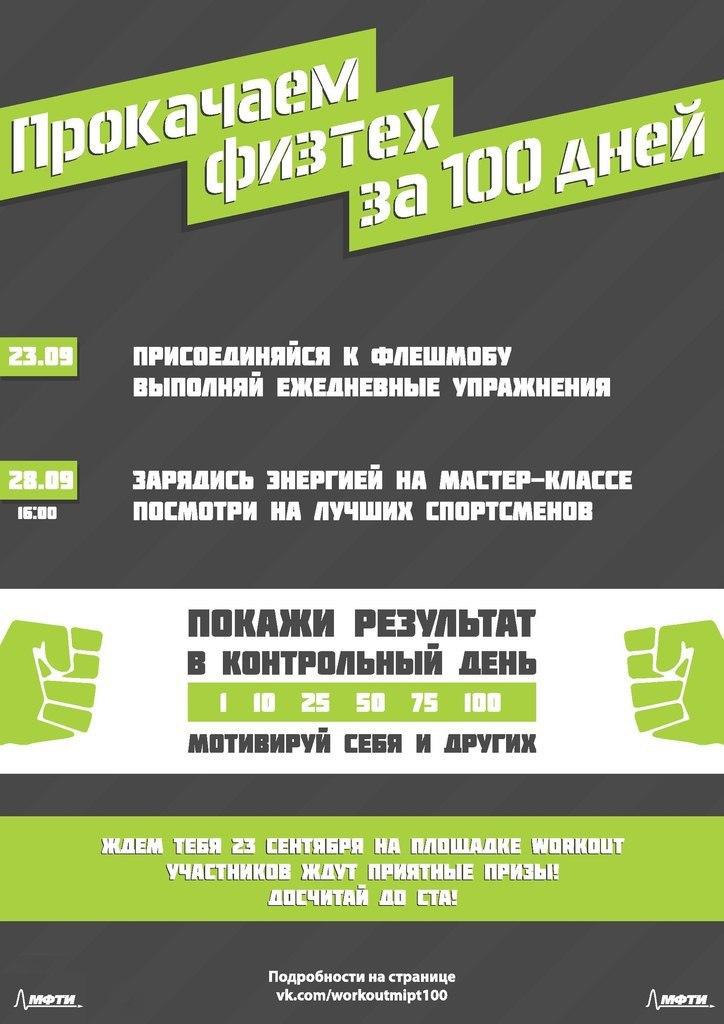 100-ДНЕВНЫЙ ВОРКАУТ НА ФИЗТЕХЕ