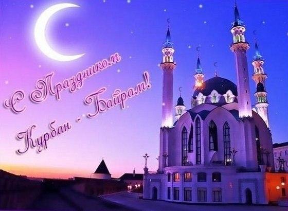 Ислама пришел курбан байрам в