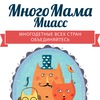 МногоМама Миасс- центр помощи многодетным семьям