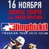 LIMP BIZKIT |16 ноября| ДС им. Ивана Ярыгина